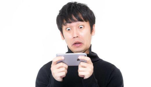 《解除方法》iPhoneが突然アクティベーションロックがかかって使えずビビった件