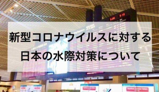 【新型コロナ】日本の水際対策はいつまで|海外からの入国拒否対象国や検疫の流れなどまとめ