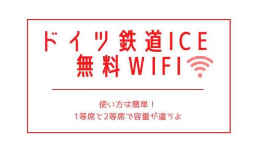 【DBドイツ鉄道】ICE乗車時の無料wifiの使い方とデータ通信量|ICは使える?