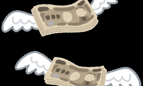【住民税の徴収方法】退職時の給料が少ない。むしろマイナス?理由はコレだ
