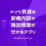 ドイツ鉄道DBアプリ