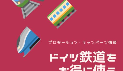 【ドイツ鉄道】お得なキャンペーンやバウチャー情報2020