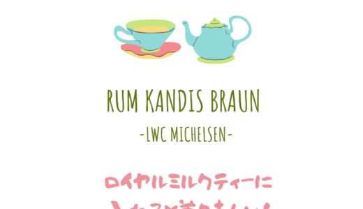【ラム・キャンディス】ロイヤルミルクティーに入れると美味しくておすすめ