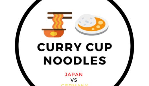 【ドイツの日清カップヌードル】カレー味を日本産のと食べ比べしみてみた