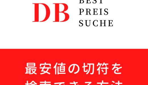 【ドイツ鉄道DB】格安チケットの探し方|最安値の切符を検索できる方法