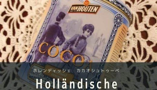 ホレンディッシェ・カカオシュトゥーべで飲みたいココア|HOLLÄNDISCHE KAKAO-STUBE
