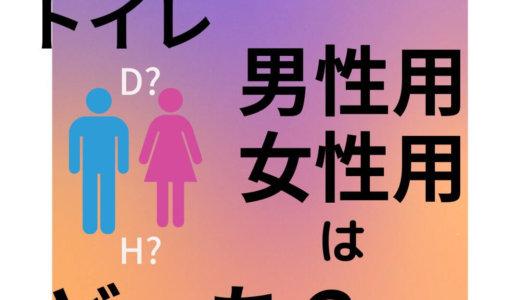 【ドイツのトイレ】男性用?女性用?男女の見分け方を覚えておこう!