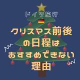 【ドイツ旅行】クリスマス前後はおすすめしない|1年で一番避けたい時期