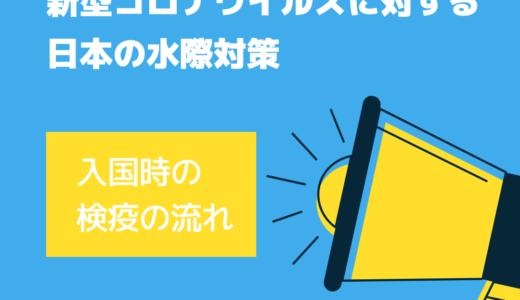 【コロナ禍の日本帰国】空港検疫の流れ|要陰性証明・検査・隔離など