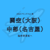 【ANA臨時便】フランクフルト発関空・名古屋(中部)3月運航へ
