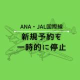 【日本行き国際線】ANA・JAL新規予約を一時的に停止