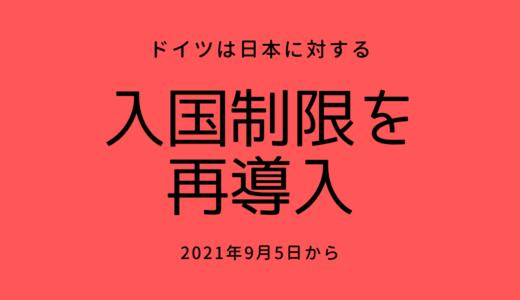 【ドイツ】日本に対する入国制限を再導入|2021年9月5日から