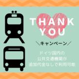 【ドイツ全国の公共交通機関が乗り放題】9月のありがとうキャンペーン