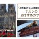 【ケルン】おすすめカフェ|ライヒャルトやチョコレート博物館など