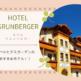 【グルンベルガー】ベルヒテスガーデンのおすすめホテル   この街は1泊以上は泊まった方が良いよ!