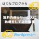 【移行】はてなブログからWordPressへ無料で引っ越し依頼ができた!